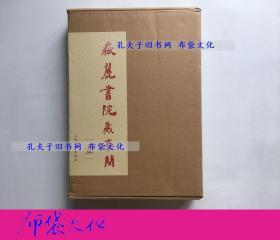 【布袋文化】岳麓書院藏秦簡 1-5 上海辭書出版社精裝初版