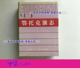 【布袋文化】鄂托克旗志 内蒙古人民出版社1993年初版