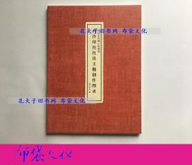 【布袋文化】社会主义核心价值观 西泠印社社员主题创作图录