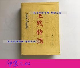 【布袋文化】土默特志 下卷 内蒙古人民出版社1987年初版