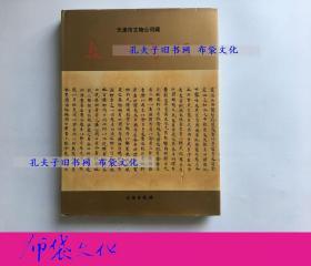 【布袋文化】天津文物公司藏  敦煌寫經 文物出版社1998年初版