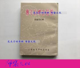 【布袋文化】陈纪滢 松花江畔百年传 1984年初版