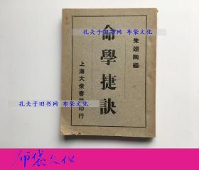 【布袋文化】朱颂陶 命学捷诀 民国书