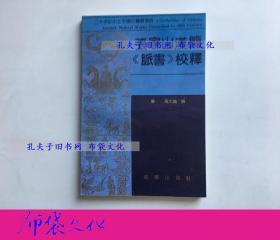 【布袋文化】張家山漢簡《脈書》校釋  成都出版社1992年初版