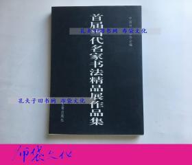 【布袋文化】首屆當代名家書法精品展作品集