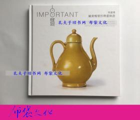 【布袋文化】厦门保利拍卖 明嘉靖娇黄釉梨形带盖执壶
