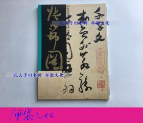 【布袋文化】中國名家法書 張瑞圖草書千字文  文物出版社1997年初版