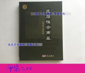 【布袋文化】靈石旌介商墓 科學出版社2006年初版精裝
