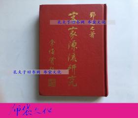 【布袋文化】鄧迅之 客家源流研究 天明出版社1982年初版