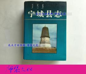 【布袋文化】宁城县志 内蒙古人民出版社1992年初版