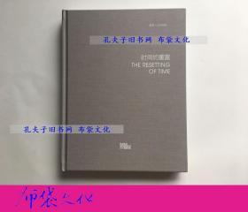 【布袋文化】刘洋签赠本 时间的重置 2017年初版精装