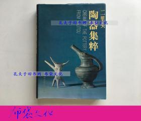 【布袋文化】二里頭陶器集粹 中國社會科學出版社 1995年初版精裝