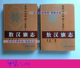 【布袋文化】敖汉旗志 上下 内蒙古人民出版社1991年精装初版