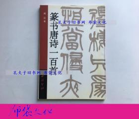 【布袋文化】 劉江 篆書唐詩一百首 西泠印社1999年初版