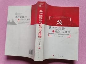 共产党执政与社会主义建设:原苏东国家工人阶级政党执政的历史经验