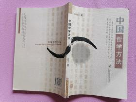 中国哲学方法