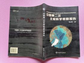 中国第二次北极科学考察报告