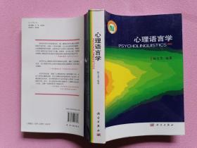 心理语言学