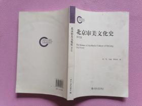 北京审美文化史:清代卷
