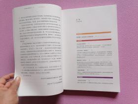 斯坦福社会创新评论01