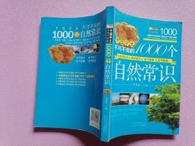 成长文库·中国学生不可不知的1000个自然常识