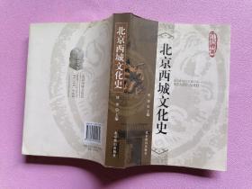 北京西城文化史