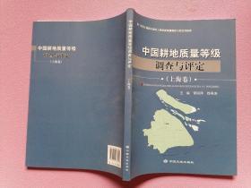 中国耕地质量等级调查与评定. 上海卷