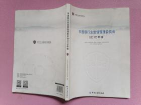 中国银行业监督管理委员会2015年报(中文版)
