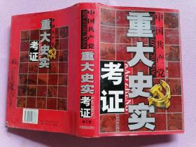 中国共产党重大史实考证(第三卷)