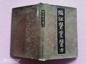 临证医案医方(修订本)