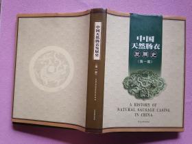 中国天然肠衣发展史 1