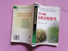 水稻良种引种指导