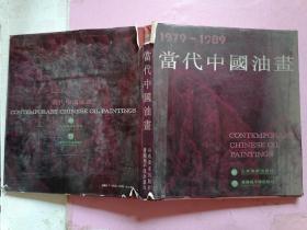 当代中国油画:1979~1989  进水不影响阅读