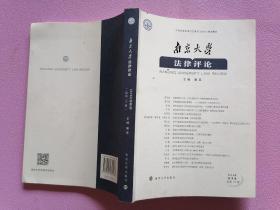 南京大学法律评论(2019年秋季卷总第52卷)