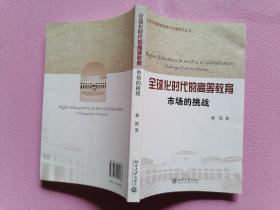 全球化时代的高等教育:市场的挑战 有笔记