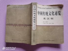 中国传统文化通览(英汉版)