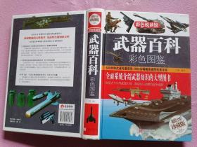 武器百科彩色图鉴