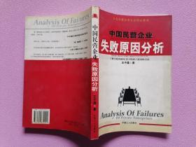 中国民营企业失败原因分析