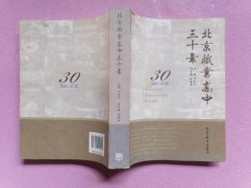 北京职业高中三十年