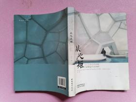 从心之矩 :水立方设计的故事