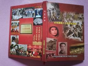 岁月如歌 庆祝建国六十周年纪念册 精装本