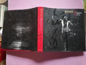 邵华将军舞蹈摄影艺术
