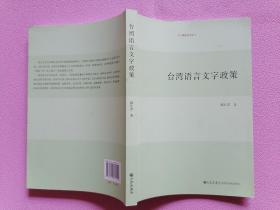 台湾语言文字政策