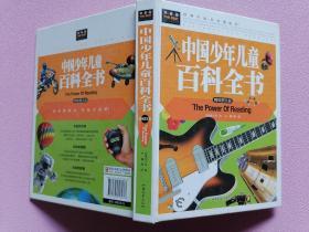 常春藤-中国少年儿童百科全书