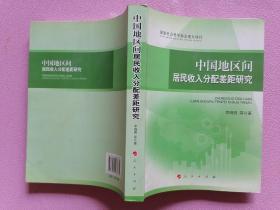 中国地区间居民收入分配差距研究