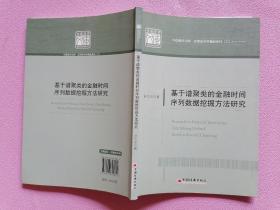 中国经济文库·应用经济学精品系列(2):基于谱聚类的金融时间序列数据挖掘方法研究