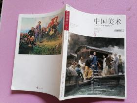 中国美术2011 4