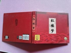 中国古典四大名著系列:红楼梦(儿童彩绘版)