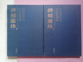 中国碑刻遗珍丛书:于右任书法碑刻遗珍(3-4)
