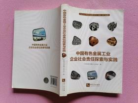 中国有色金属工业企业社会责任探索与实践